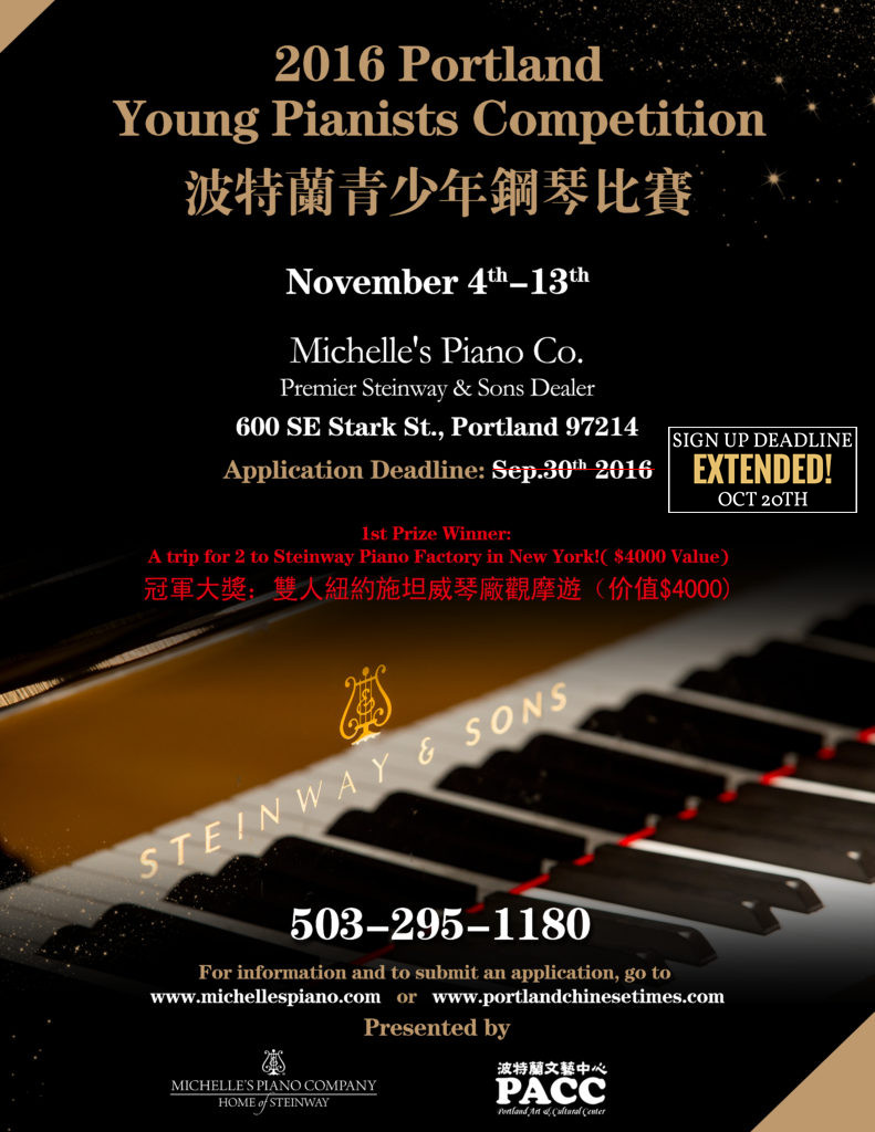 young-pianists-festival-2016-at-michelles-piano-in-portland-or-sign-up-extended-poster