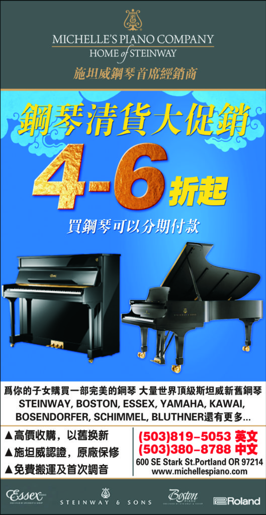 Michelles Piano of Portland Or Chinese Advertisement
